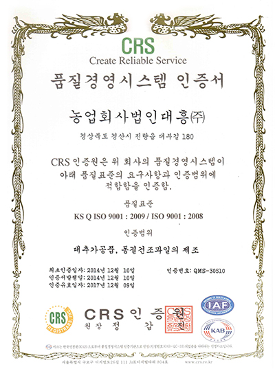 CRS Certificate