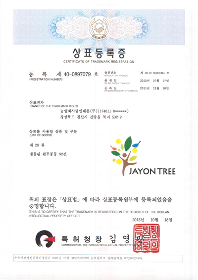 Trademark Registration : JAYONTREE