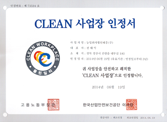 Certificate of Clean business place